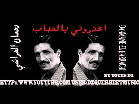 DAHMANE EL HARRACHI - اعذروني يالحباب