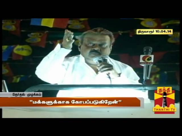 DMDK Chief Vijayakanth's Election Campaign At Thiruvarur