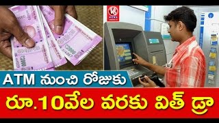 RBI Relaxes ATM Withdrawal Limit | Now Withdraw Rs 10,000 Per Day