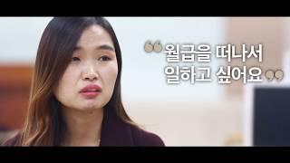포용 국가를 바라는 시민들의 인터뷰 영상