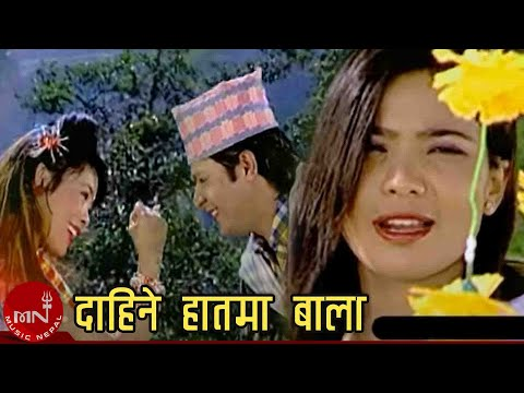 Dahine Haatma Bala By Prakash KC and Jamuna Sanam