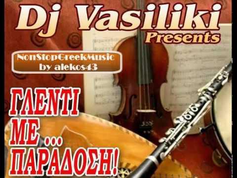 Dj Vasiliki - Glenti me ....  paradosi [ 3 of 4 ] NON STOP GREEK MUSIC