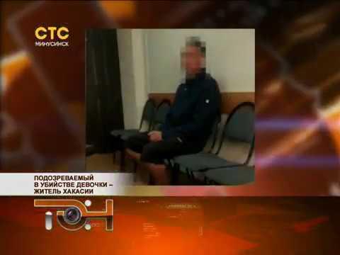 Подозреваемый в убийстве девочки – житель Хакасии