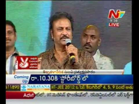 Mohan Babu speech at Oo Kodatara Ulikki Padatara  Audio Launch - 06