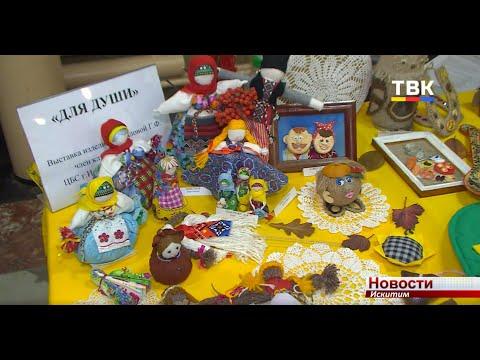 «Хобби-парк 60+»: в Искитиме состоялся региональный фестиваль клубов общения пожилых людей