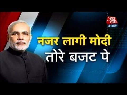 All eyes on PM Modi's maiden Budget (Part 1)