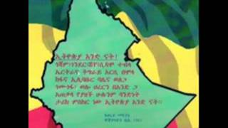 "Newaye Debebe - Enqu Nat Lene ""እንቁ ናት ለኔ"" (Amharic)"