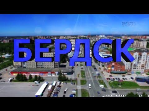 Мы выбираем Бердск