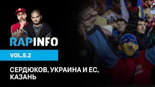 RAPINFO - Сердюков, Украина и ЕС, Казань