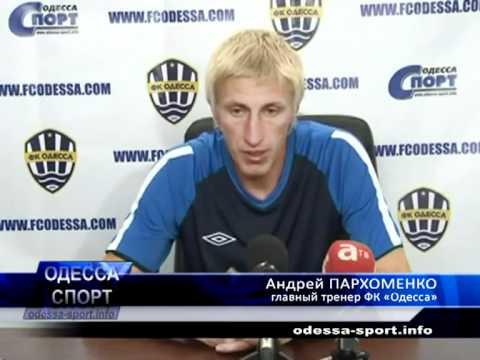 ФК Одесса - Энергетик. Пресс-конференция