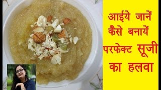 Sooji Ka Halwa Recipe In Hindi|भंडारे वाले सूजी का हलवा|how To Make Perfect Sooji Ka Halwa