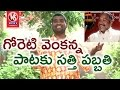 Bithiri Sathi Sings Goreti Venkanna Songs - Teenmaar News..