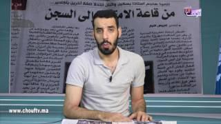 شوف الصحافة:السجن لمقاول من فاس تلاعب بمشروعين مًلكيين | شوف الصحافة