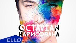 Octavian - Нарисована Скачать клип, смотреть клип, скачать песню