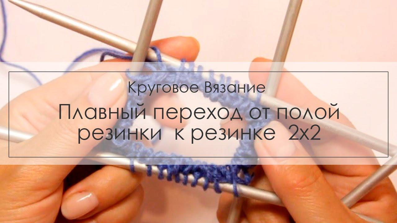 Полая резинка при вязании по кругу 523