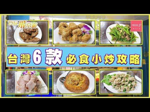 台灣6款必食小炒攻略 - 食玩飛常遊