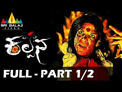Kalpana Full Movie|| Part 1/2 || Upendra, Saikumar, Lakshmi Rai || 1080p