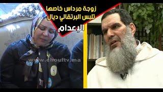 الشيخ الفيزازي لـ شوف تيفي: زوجة مرداس خاصها تلبس البرتقالي ديال الإعدام | تسجيلات صوتية