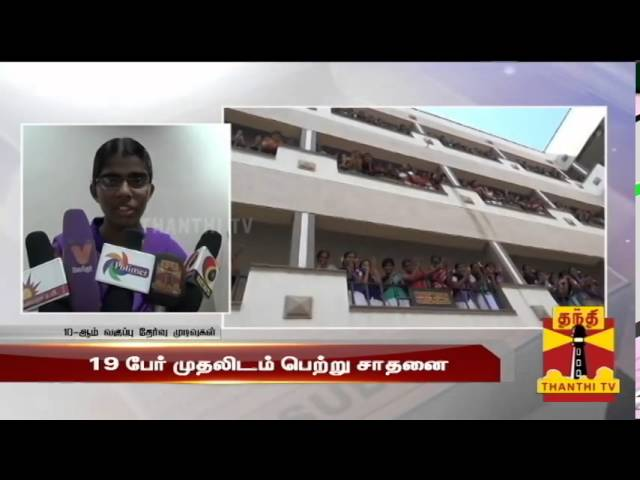 Tamil Nadu SSLC Results 2014 : Interview With  Dharmapuri Topper