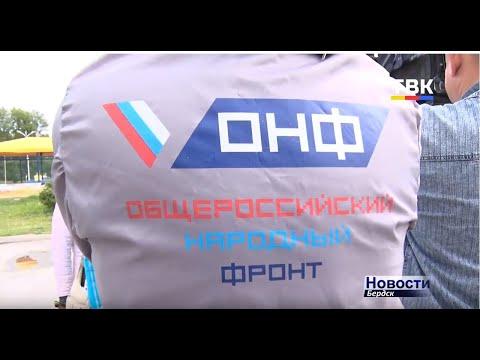 Представители федерального ОНФ и областной прокуратуры проверяют госзакупки Бердска