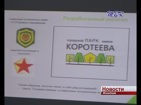 2 студенческих проекта по благоустройству парка имени Коротеева представили в искитимской администрации