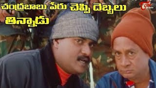 M S Narayana and Sunil Comedy