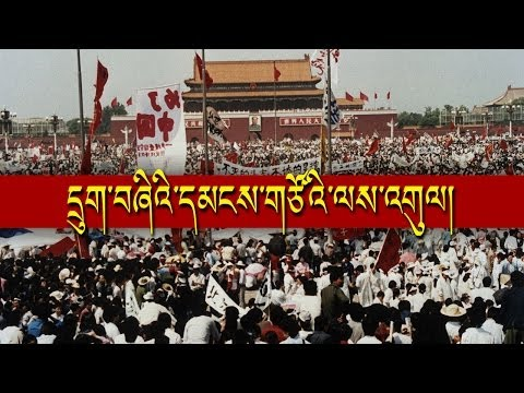 The Tiananmen Massacre: Impact on China And Tibet