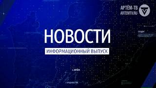 Новости города Артема от 21.08.2017