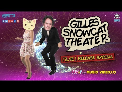 "Gilles Snowcat 雪猫ジル劇場 ""バレた! Release Special"" -MUSIC VIDEO入り"