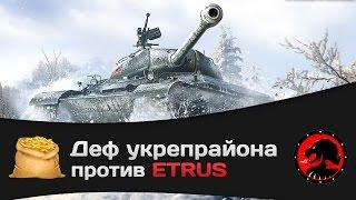 Битва за Укрепрайон - КОРМ2 vs ETRUS