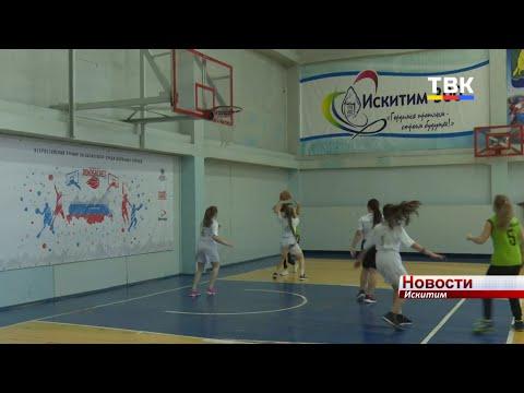 Женские школьные сборные Искитима борются за звание сильнейшей команды