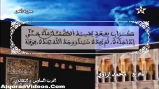 HD المصحف المرتل الحزب 36 للمقرئ محمد إراوي