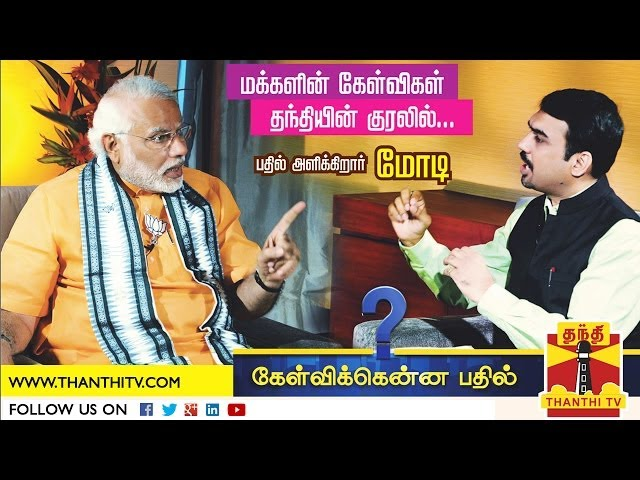 KELVIKKENNA BATHIL - Exclusive Interview With Narendra Modi 19/04/2014