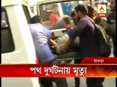 Road accident at Howrah, claimed life of an old man