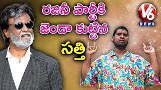 Bithiri Sathi Prepares Manifesto To Rajinikanth's Party | Funny Conversation