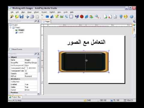 auto play media studio cd maker lesson 18