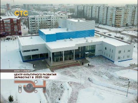 Центр культурного развития заработает в 2020 году