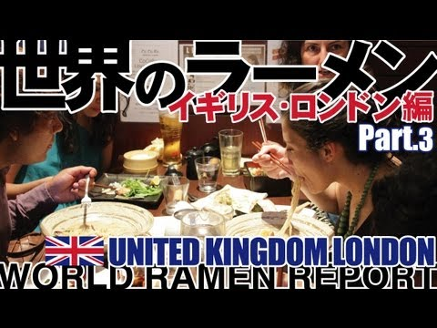 �ڥ顼��TV�������顼��󵪹ԡ���7�ơ������ꥹ�����ɥ���Part.3��World Ramen Report London