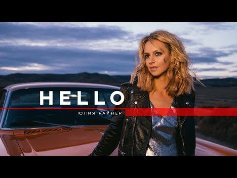 Юлия Райнер - Hello