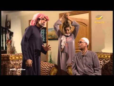 مسلسل سكتم بكتم 4 -  يوميات سعودي متزوج | الحلقة 16 #سكتم_بكتم #روتانا_خليجية
