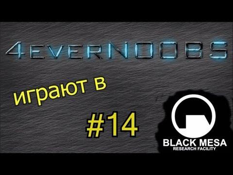 «Black Mesa», серия #14 - Военные и ЖД