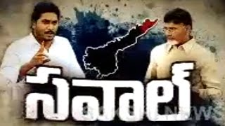 YS Jagan Big Challenge to Chandrababu-Exclusive..