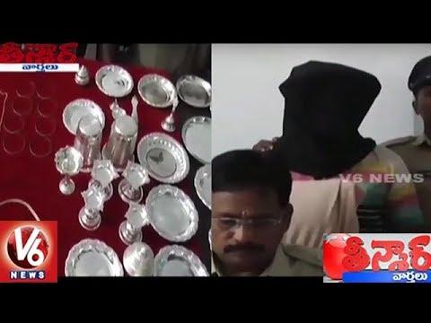Vizag Police Arrested Ex Constable In Gold Theft Case | Teenmaar News | V6 News