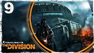 Tom Clancy's The Division. #9: Огнеметчик-босс.
