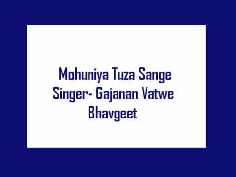 Mohuniya Tuza Sange Nayan Khelale Zugar- Gajanan Vatwe, Bhavgeet.