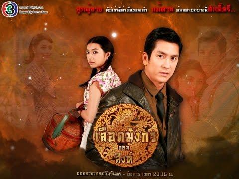 Sư Tử - Luerd Mungkorn_Series - Tập 1 - VIETSUB