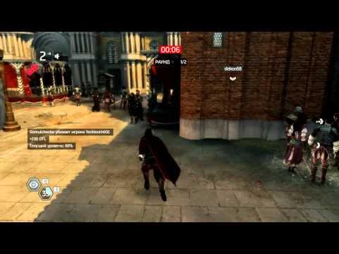 """Assassin's Creed """"невидимость"""""""
