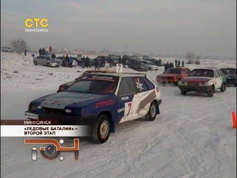 «Ледовые баталии» – второй этап