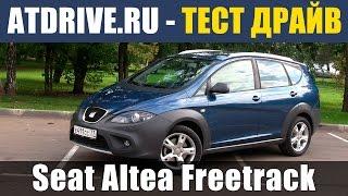 Seat Altea Freetrack 4x4 - Обзор от ATDrive.ru