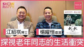 楊曜愷導演拍電影《叔‧叔》探視老年同志的生活衝突